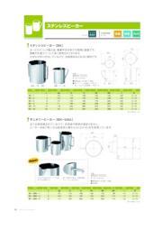 【新製品】液だれ防止ビーカー【BK-SMA-DP】 表紙画像