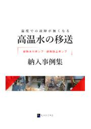 【納入事例集】高温水の移送 表紙画像