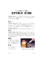 耐熱接着剤 セラミック接着剤(無機)セラマボンド618N 表紙画像