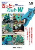 機械式リサイクルカッター『アイヨンきっと・カットW』