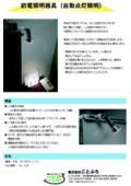 節電照明器具(自動点灯照明)