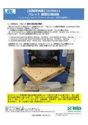 ISO 8611 パレット脚部圧縮試験 表紙画像