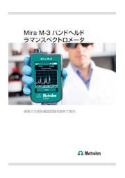 ラマン分光計 Mira M-3 カタログ 表紙画像