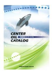 カタログ『冷間鍛造油 センターオイル』 表紙画像