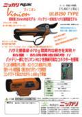 バッテリー式剪定ハサミ『ヴィビオン ULB250 TYPE』