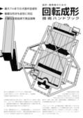 回転成形技術ハンドブック 技術資料プレゼント