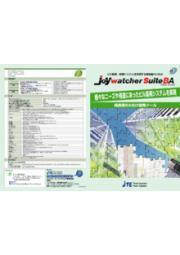 ビル監視・制御システムを実現する国産SCADA「JoyWatcherSuiteBA」製品カタログ 表紙画像