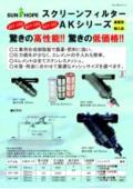 スクリーンフィルター『AKシリーズ』