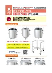 鏡板型容器 架台付【DT-ASC】 表紙画像