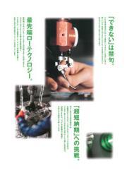 大羽精研 企業・技術概要 表紙画像