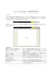 JoyWatcher用アラーム監視ツール AlarmView 表紙画像