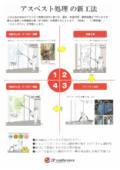 施工フロー資料|4ステップで説明できる!アスベスト除去の新工法『JP工法』  表紙画像