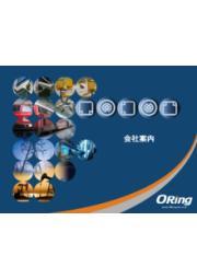 【ORing Industrial Networking Corp.】会社概要紹介資料 表紙画像