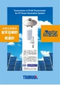 太陽光発電用全天日射計・気温計