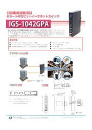 【産業ネットワーク向け/シンプル設計/非管理ギガビット光スイッチハブ】IGS-1042GPA 表紙画像