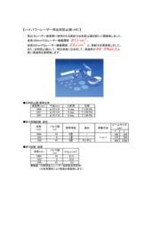 ハイパワーレーザー用 反射防止膜 表紙画像