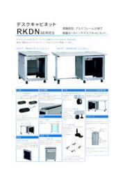 デスクキャビネット RKDNシリーズ 表紙画像