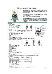 圧力スイッチ SPS-8TF 表紙画像