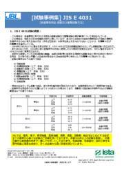 JIS E 4031 鉄道車両用品-振動及び衝撃試験方法 表紙画像