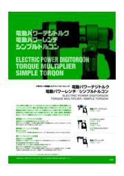 TONE総合カタログNo.1308ダイジェスト版-7 表紙画像