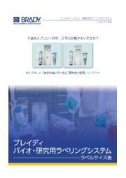 バイオ・研究用『検体管理向け ラベリングシステム』 表紙画像