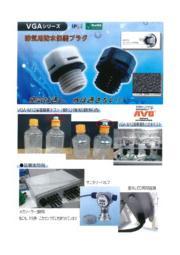 空気は通し、水・粉塵等は通さないから結露対策や内圧調整に最適 『VGA排気用防水保護プラグ』。豊富な検証実験データを掲載中。 表紙画像