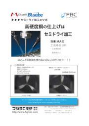 高硬度鋼の仕上げはセミドライ(MQL)加工 表紙画像