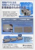 装置「目視検査のための光源」 表紙画像