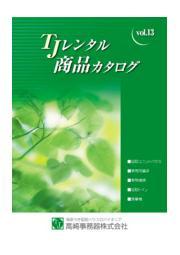 『レンタルハウス/オフィス備品』商品カタログ 表紙画像