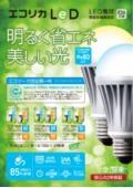エコリカLED電球 製品カタログ