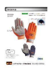 耐切創手袋『KE303NV/KE303R』 表紙画像