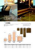 ユースフリー『木目陶板』 表紙画像