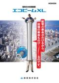 興研(株)磁気式水処理装置【エコビームXL】総合カタログ