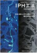 【技術カタログ】IPH工法(内圧充填接合補強)