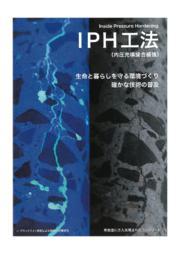 【技術カタログ】IPH工法(内圧充填接合補強) 表紙画像