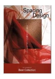 テラゾータイル・ブロックの総合カタログ『スペーシングデザイン』 表紙画像