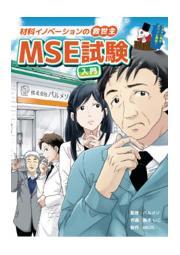 [マンガ]材料イノベーションの救世主 MSE試験入門 表紙画像