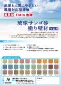 壁材『琉球サンゴ砂塗り壁材』