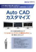 Auto CAD カスタマイズ 表紙画像