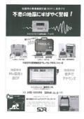 地震計・地震警報システム ラインナップ
