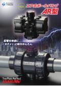『エア式ボールバルブ AR型』 ※新開発アクチュエータを採用
