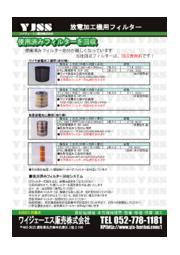 放電加工機用フィルター(水使用・油使用) 表紙画像