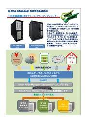 LiB蓄電機能付きスマートパワーコンディショナー 表紙画像