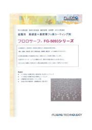 【サンプルプレゼント】金属用フッ素コーティング剤『フロロサーフ』 表紙画像