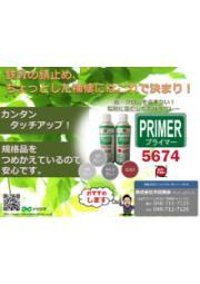 JIS K 5674鉄骨防錆補修用スプレー「プライマー5674」 表紙画像