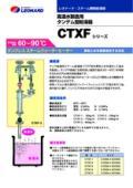 高温水製造用タンデム型給湯器 CTXFシリーズ 表紙画像