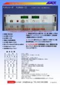 超低リップル,高安定度 高圧電源 FLR503 series  表紙画像