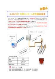 自動給油装置 OL500/OCS 表紙画像