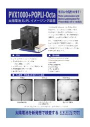 EL/PLイメージング装置 PVX1000+POPLI-Octa 表紙画像