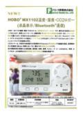 屋内用データロガー『HOBO MX1102』